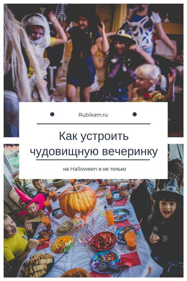 https://rubikam.ru/deti/kak-ustroit-chudovishh.html