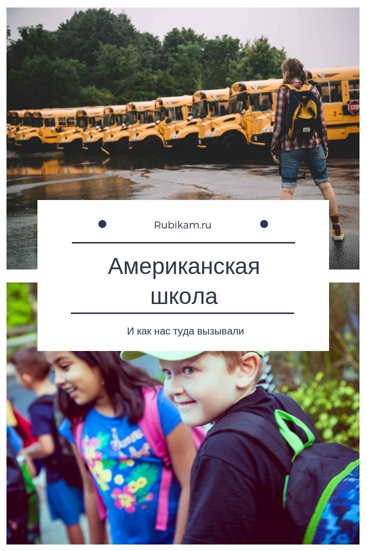 Американская школа | Блог Натальи Минской Рубикам
